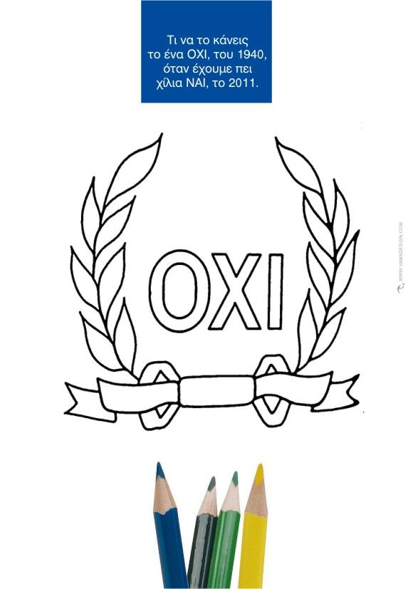 Greece 2011, design by Vasilis Magoulas
