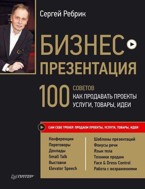 Сергей Ребрик - Бизнес-презентация. 100 советов, как продавать проекты, услуги, товары, идеи