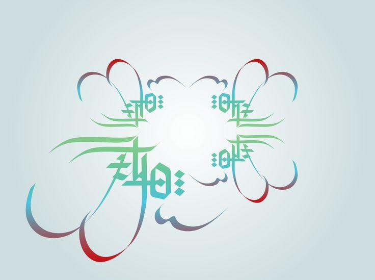 AFO by afo-art.deviantart.com on @deviantART Calligraphy