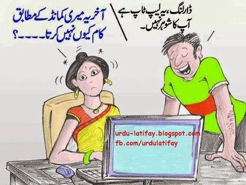 Urdu Latifay: Mian Bivi Jokes in Urdu 2014, Mian bv Urdu Latifay...