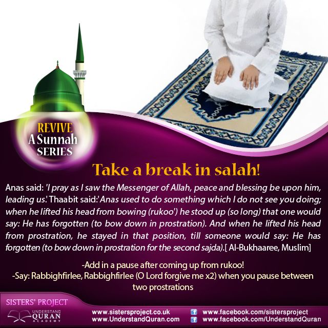 Revive a Sunnah: Take a Break in Salah! - Understand Quran Academy