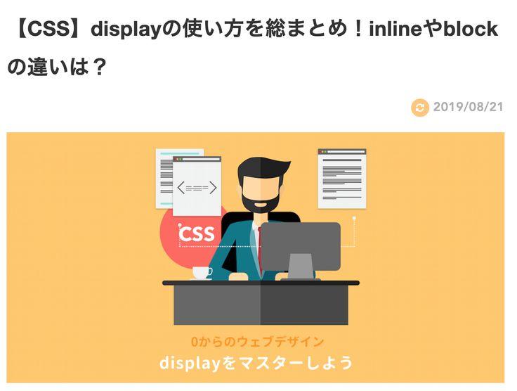 display: block/inline/inline-block【2020】 | 使い方