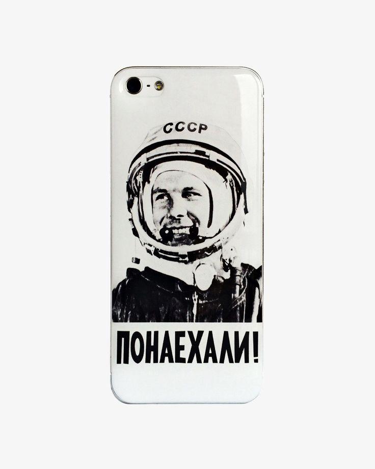 Юра Гагарин. (Понаехали)
