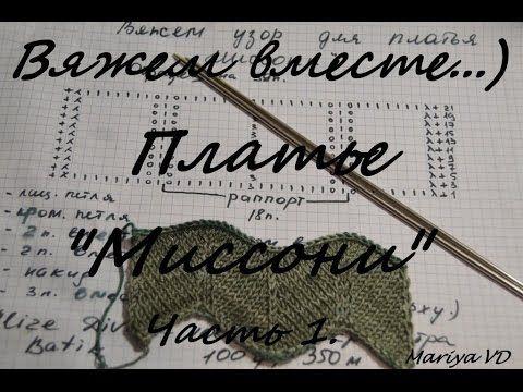 """(24) Вяжем вместе...))) Платье """"Миссони"""" спицами. Подробный МК. Часть 1. - YouTube"""