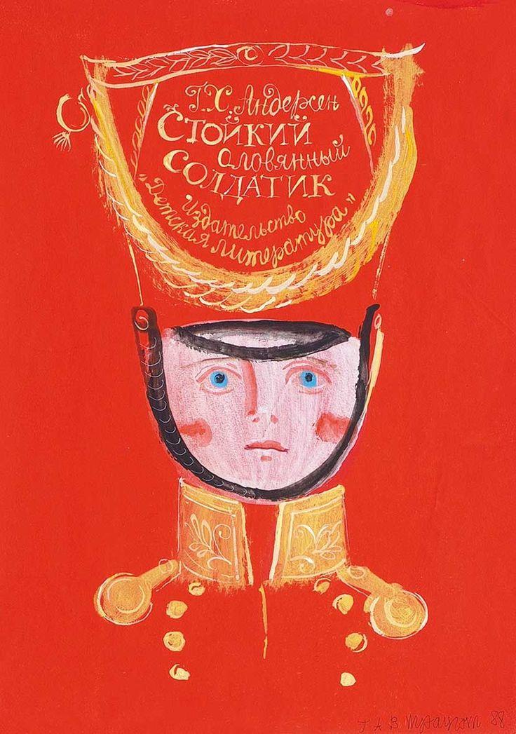 ТРАУГОТЫ, Г.А.В. Комплект из 22-х оригиналов иллюстраций к сказке Г.Х. Андерсена «Стойкий оловянный солдатик». 1988 г .