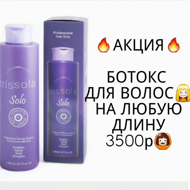 Ботокс для красоты ваших волос!