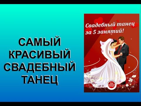 Самый красивый свадебный танец. Красивый свадебный танец. #свадебный_танец #обучение_свадебному_танцу #видеоуроки #свадьба #танец_молодоженов #приколы_на_свадьбе http://www.youtube.com/watch?v=awrTLABSOgQ&list=PLlda2dOIc9NnrlAIhyQflJfCXXbCritKu&index=15