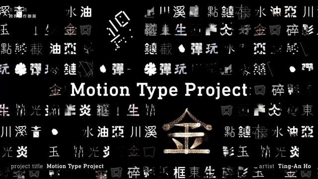 「meta 主流套路」 Project 002 ─ Motion Type Project