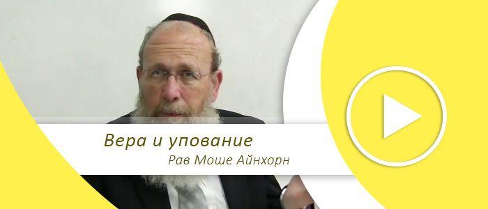 Урок рава Моше Айнхорна на тему веры и упования на Творца. Урок 2. Миссия человека в этом мире. #Hebrew