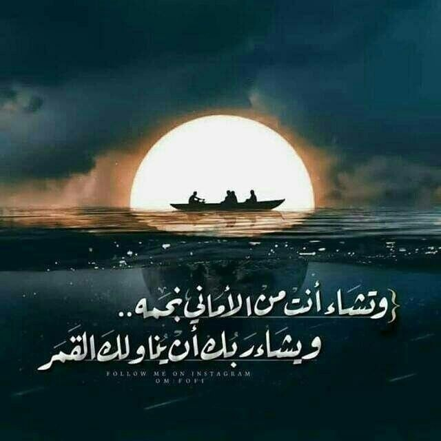 You Want A Star From A Wish And Allah Wants To Give You The Moon Islamic Pictures Wise Words Quotes Beautiful Arabic Words