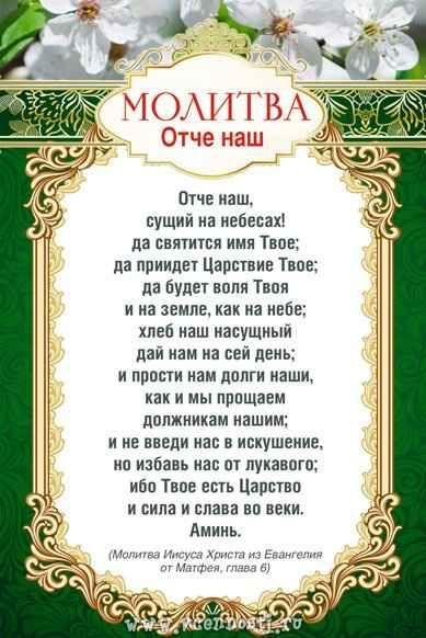 отче наш молитва на русском картинка современной классификации