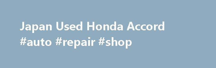 Japan Used Honda Accord #auto #repair #shop http://netherlands.remmont.com/japan-used-honda-accord-auto-repair-shop/  #used honda accord # Japan Used Honda Accord Sedan Cars for Sale If you don't find required Vehicle, Equipment or Parts, Send Inquiry Now. Honda Accord Car Honda Accord is a mid full-size sedan car produced by Honda Motor Company since 1976. It was debuted as a compact hatchback and after 1981 the line-up was expanded to include a sedan, coupe. and wagon. The Accord is known…