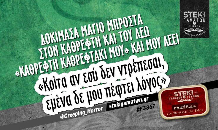 Δοκίμασα μαγιό μπροστά στον καθρέφτη @Creeping_Horror - http://stekigamatwn.gr/f3867/