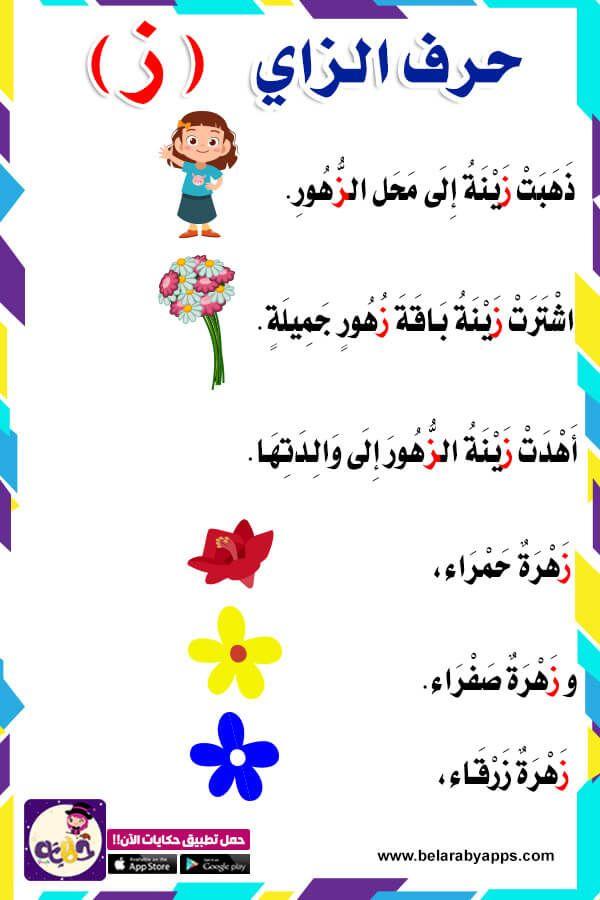 قصة حرف الزاي بالصور للاطفال قصص الحروف الأبجدية مصورة بالعربي نتعلم Arabic Alphabet For Kids Learn Arabic Alphabet Arabic Alphabet