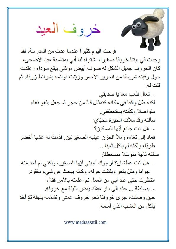 خروف العيد انتاج كتابي موقع مدرستي كوم 001 Kids Fun Learning Fun Learning Learning Arabic