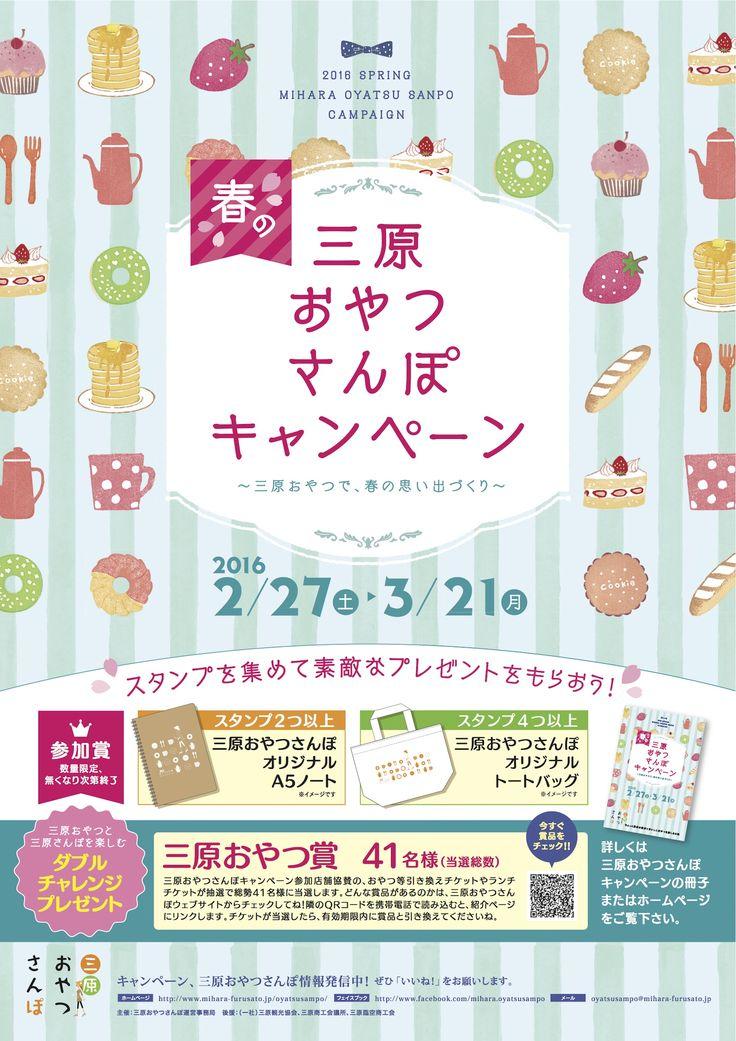 春の三原おやつさんぽキャンペーンポスター