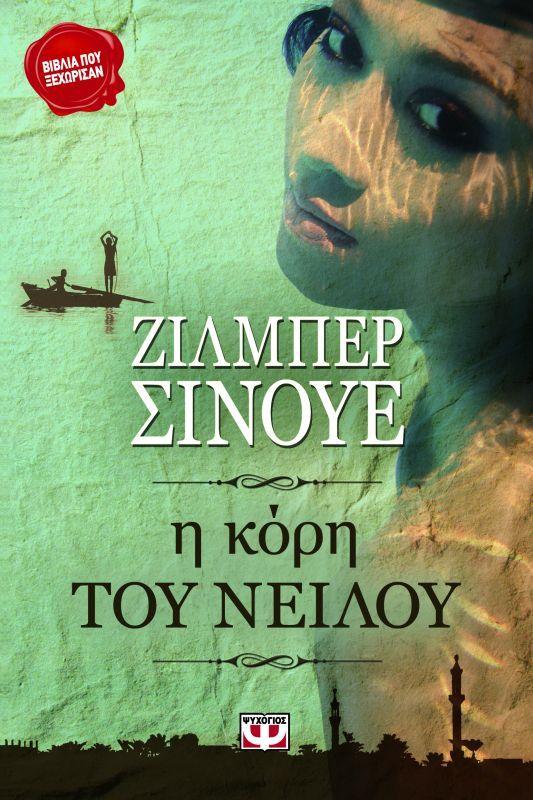 Μια συναρπαστική περιπέτεια έρωτα και δολοπλοκίας, που εκτυλίσσεται στην αρχαία Αίγυπτο.Με φόντο τη μυστηριακή ατμόσφαιρα της Ανατολής, ξεδιπλώνεται και ολοκληρώνεται η ιστορία μιας οικογένειας που δοκιμάζεται από τον έρωτα και το θάνατο. Ένα χορταστικό ιστορικό μυθιστόρημα!