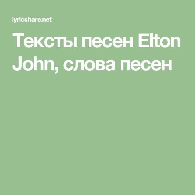 Тексты песен Elton John, слова песен