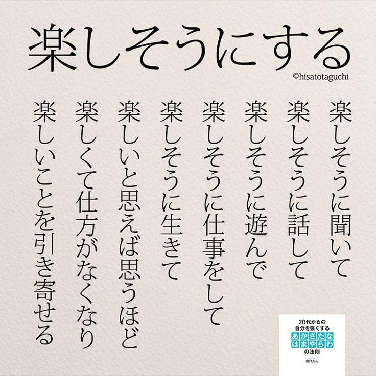 楽しいから笑顔になるのではなく、笑顔だから楽しくなる. . . . #楽しそうにする#楽しい#笑顔 #笑い#自己啓発#20代#10代 #日本語勉強#恋愛#仕事#モニグラ