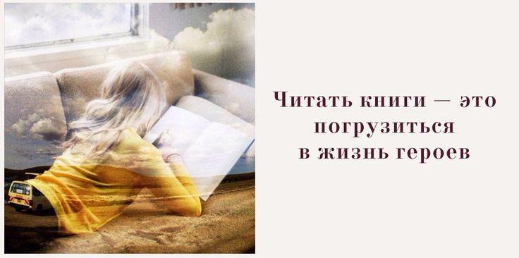 Читать книги — это погрузиться в жизнь героев (vk.com/book_series)