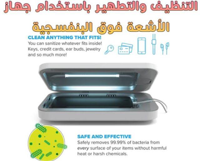 التنظيف والتطهير باستخدام جهاز الأشعة فوق البنفسجية للموبايل Cleaning Credit Card Sanitizer