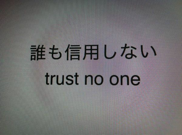 Trust No One In Japanese