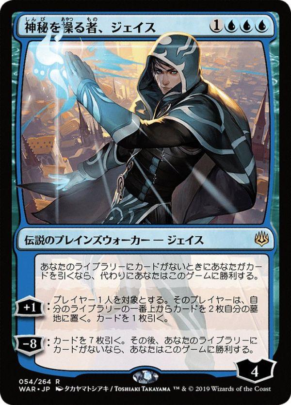 Magic the Gathering War of the Spark Sorin Vengeful Bloodlord 217//264 Japanese