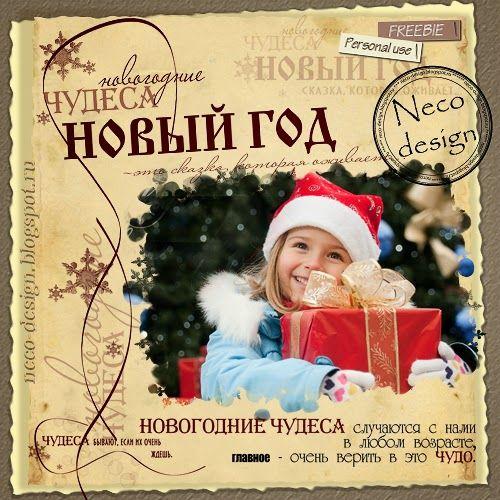 Set WordArt №77 - Новогодние чудеса:Design by Neco