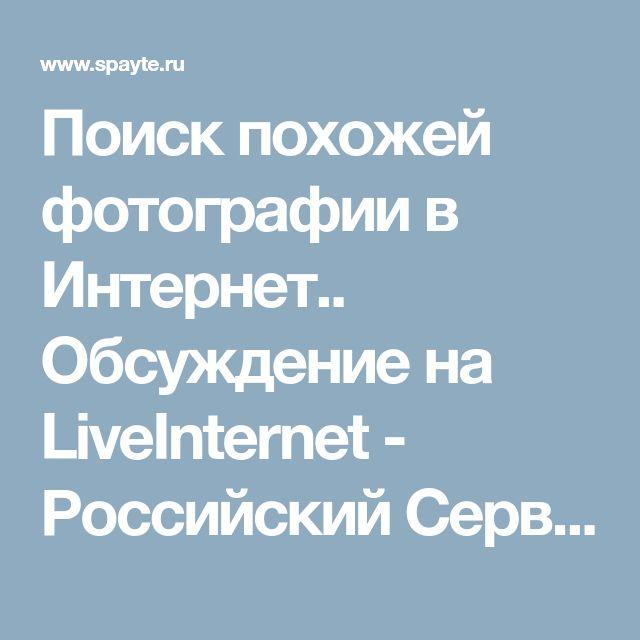Поиск похожей фотографии в Интернет.. Обсуждение на LiveInternet - Российский Сервис Онлайн-Дневников
