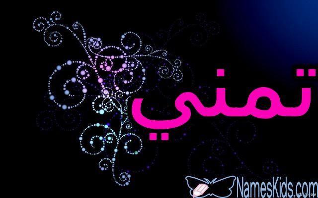 معنى اسم تمني وصفات شخصيتها ما يتمناه الإنسان Tamani اسم تمني اسم تمني بالانجليزية اسماء بنات Neon Signs Neon Signs