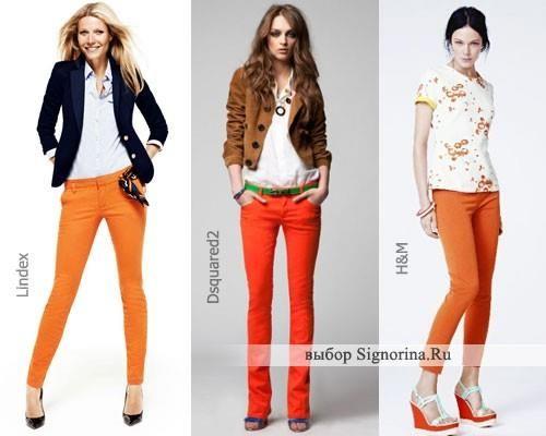 С чем сочитаются оранжывые брюки