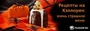 Рецепты на Хэллоуин: очень страшное меню