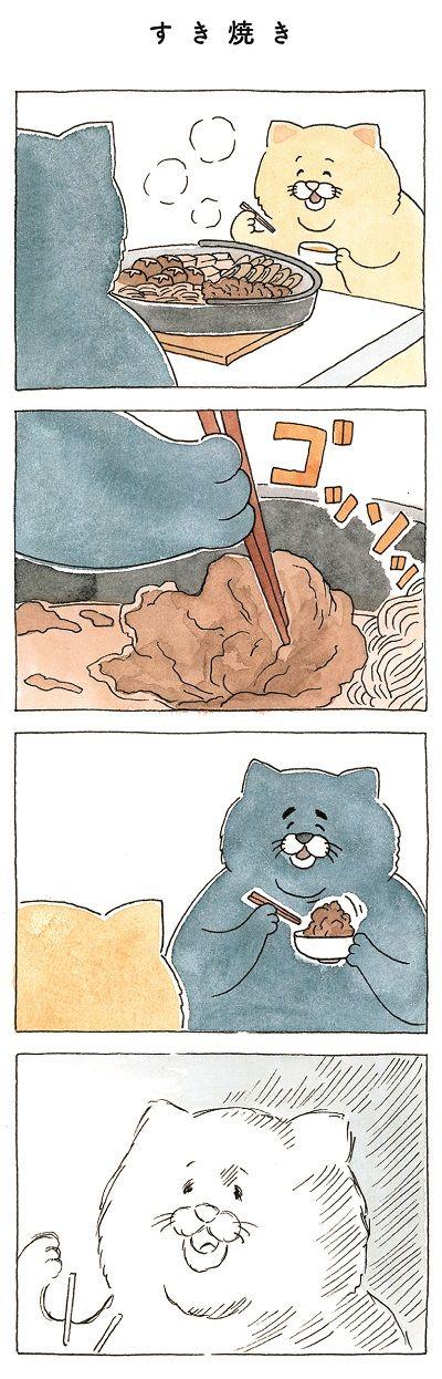 みにゃさま、こんにちは。 この度、Twitterで大人気の漫画家キューライスさん の描く4コマ漫画...