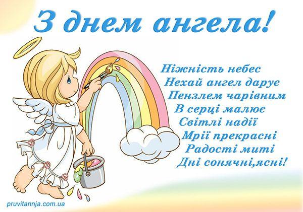 Привітання з днем ангела - Відкритки з днем ангела - Інтернет-відкритки - Каталог привітань | Happy birthday images, Birthday wishes, Birthday images