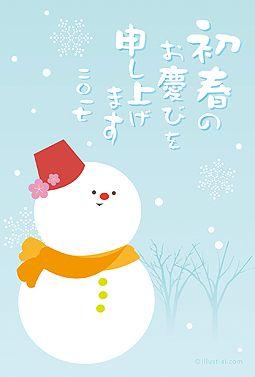 雪だるま 年賀状 2017 かわいい 無料 イラスト 大きくて丸い雪だるまのイラスト年賀状です。手書き風のフォントで温かみのある年賀状に!挨拶が書かれているので、そのまま印刷すればすぐに年賀状が作れます。文字ありと文字なしの2種類をご用意しました。