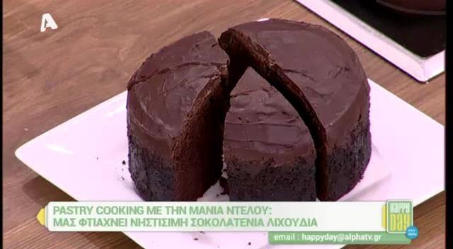 Νηστίσιμη σοκολατένια λιχουδιά