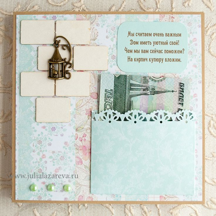 Поздравление на открытке с деньгами к свадьбе