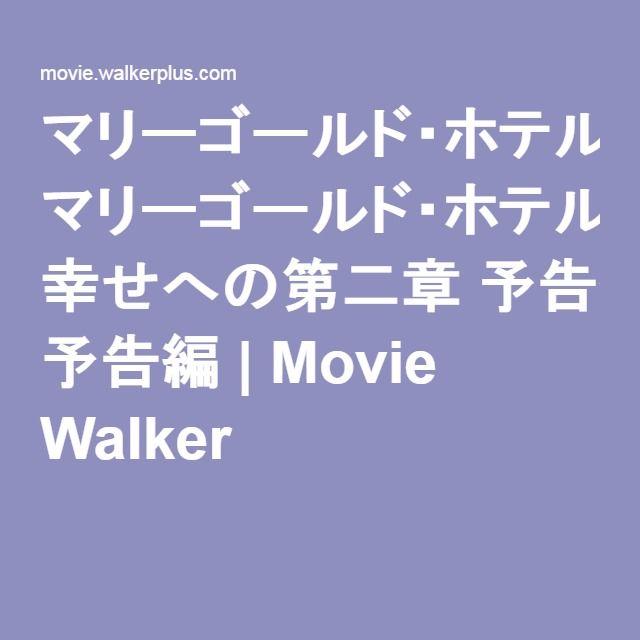 マリーゴールド・ホテル 幸せへの第二章 予告編 | Movie Walker