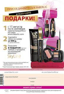 Кислород,косметика, Faberlic:  Выбери подарок от компании F...
