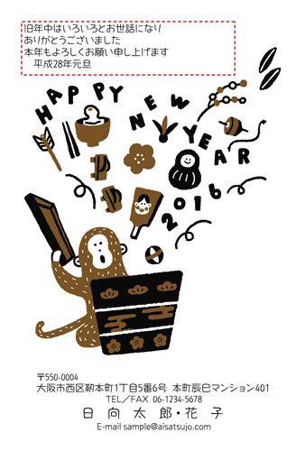 挨拶状ドットコムのナチュラル年賀状♪   お重から何やら楽しげな物が飛び出してきました!楽しい一年の幕開けになりますように!   #年賀状 #2016 #年賀はがき #デザイン #申年 #さる