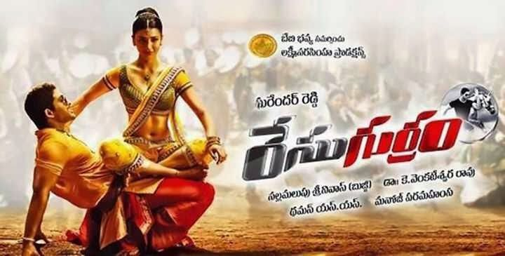 RACE GURRAM  | 2014 | TELUGU shooting locations of the all songs