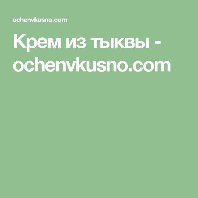 Крем из тыквы - ochenvkusno.com