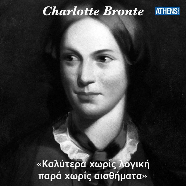Η Charlotte Bronte πέθανε στις 31 Μαρτίου 1855.