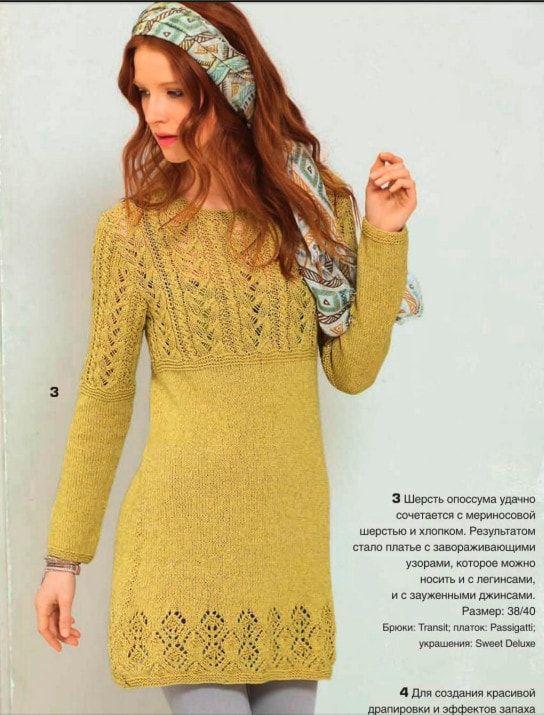 """Горчичное платье с ажурными узорами из журнала """"Сабрина"""""""