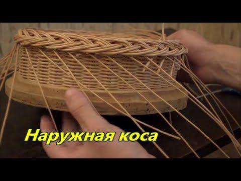 Плетение из лозы-Наружная коса -Азбука плетения -Wickerwork - YouTube