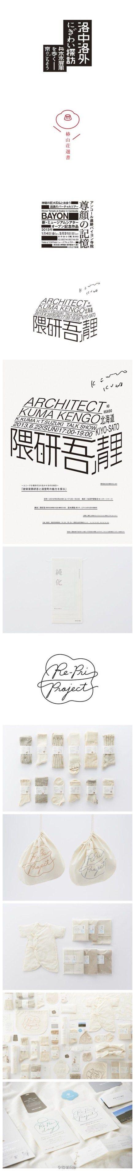 日本设计师AD+D+I大黒大悟作品