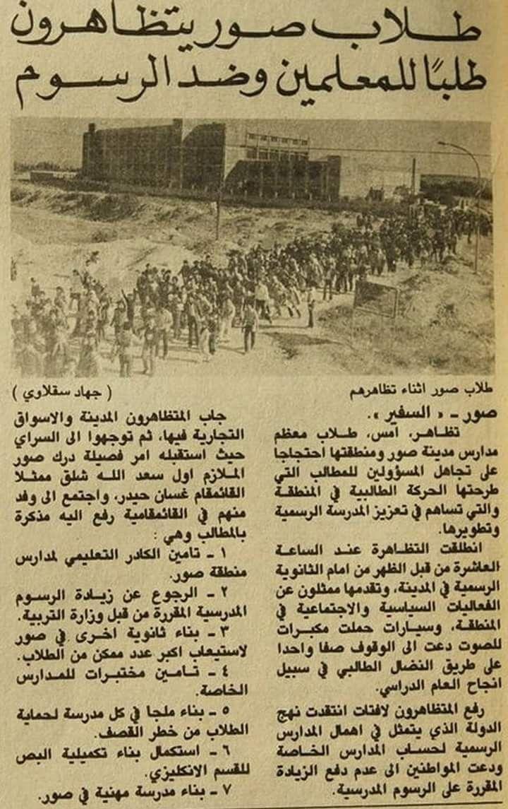 مظاهرة طلابية في صور سنة 1981 انطلقت من امام الثانوية الرسمية