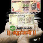 5 Latest 500 aur 1000 Rs Ke Notes Band Hone Par (Ban) Jokes Images in Hindi – RIP Rs 500 & Rs 1000 Notes (Hilarious Indian Jokes)