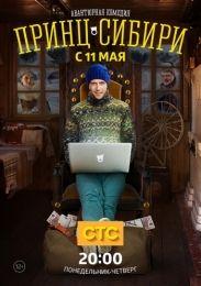 Смотреть сериал Принц Сибири (HD-720 качество) (2015) онлайн - Фильмы HD-720 качество онлайн