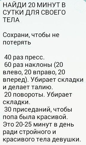 20 минут в день